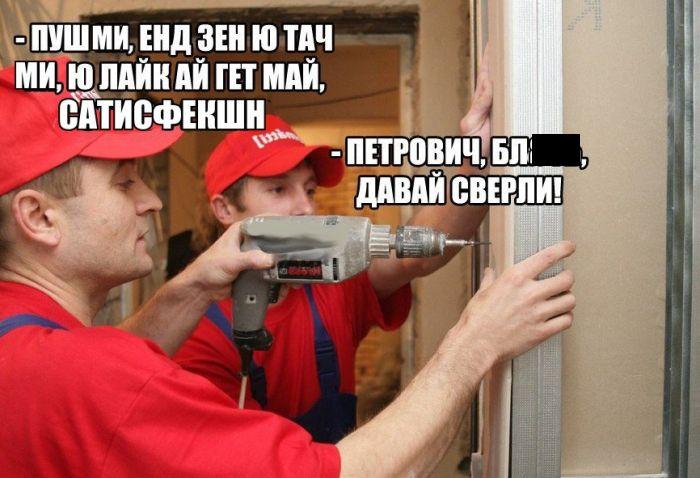 Петрович, бля, давай сверли!