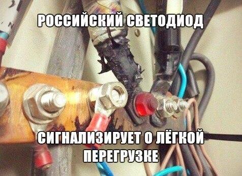 Российский светодиод сигнализирует о легкой перегрузке