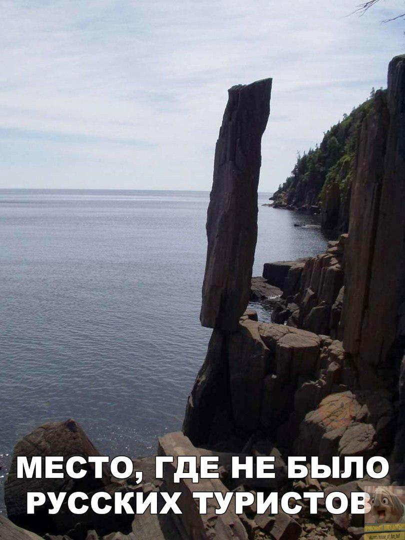 Место где не было русских