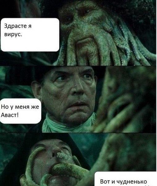 У меня Аваст! Чудненько!
